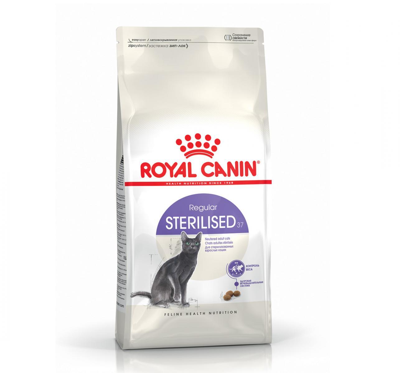 Royal Canin Sterilised Cat Food - 2Kg