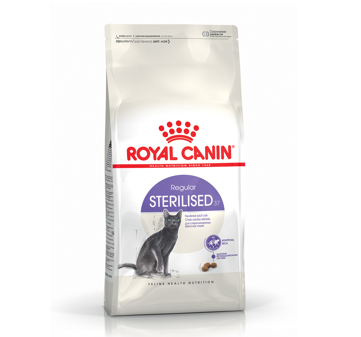 Royal Canin Sterilised Cat Food - 2Kg